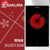【有燈氏】櫻花 單口 電陶爐 黑晶爐 110V 220V 安裝限北北基【EG-2013GB】