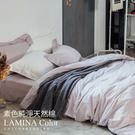 被套床包組-加大【純色-灰芋紫】100%精梳棉;素色;LAMINA台灣製