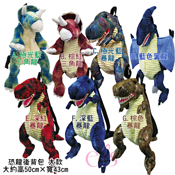 日本 立體造型兒童後背包 恐龍背包 大款 翼龍/三角龍/暴龍 多款供選 ☆艾莉莎ELS☆