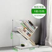 簡約現代書架學生書房落地置物儲物架櫃創意樹形組裝簡易桌上書架 生日禮物 創意