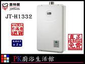 ❤PK廚浴生活館❤高雄喜特麗 JT-H1332 數位恆溫 熱水器  強制排氣 ☆2級節能 全機三年免費保固