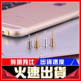 [24hr-台灣現貨] 蘋果 iphone 6 6s plus 專用 mini 玫瑰金 取卡針 耳機塞 耳機孔 手機 防塵塞 簡約 保護