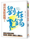 書迎向無限挑戰!劉在錫︰綜藝大神劉在錫的說話術、管理術、品格力、領導力!
