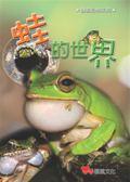 (二手書)蛙的世界