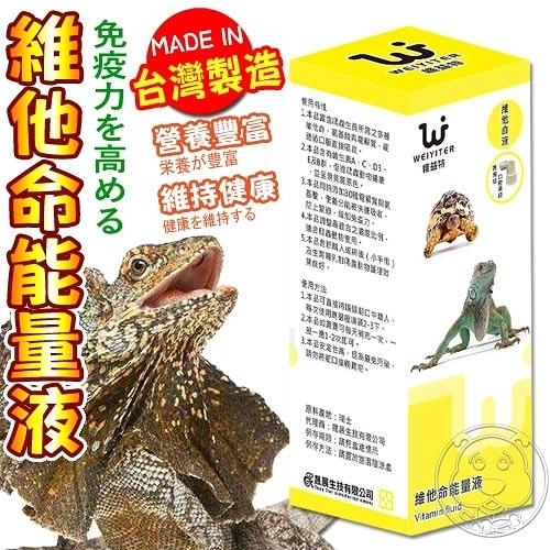【培菓寵物48H出貨】WEIYITER維益特》爬蟲維他命能量液-50ml
