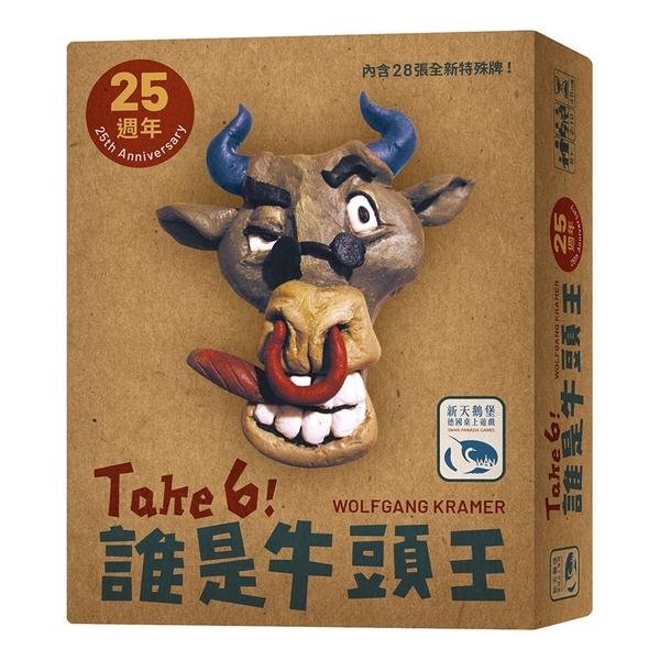 【新天鵝堡】Take 6 誰是牛頭王 25週年版-中文正版桌遊《熱門益智遊戲》中壢可樂農莊