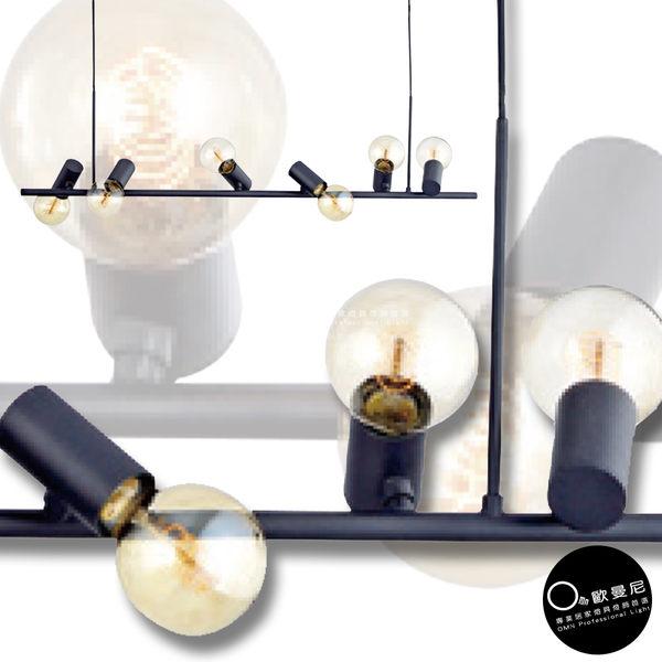 吊燈★現代工業風-黑烤漆吊燈(6燈)✦燈具燈飾專業首選✦歐曼尼✦
