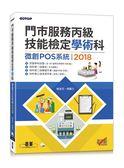 門市服務丙級技能檢定學術科(微創POS系統)|2018