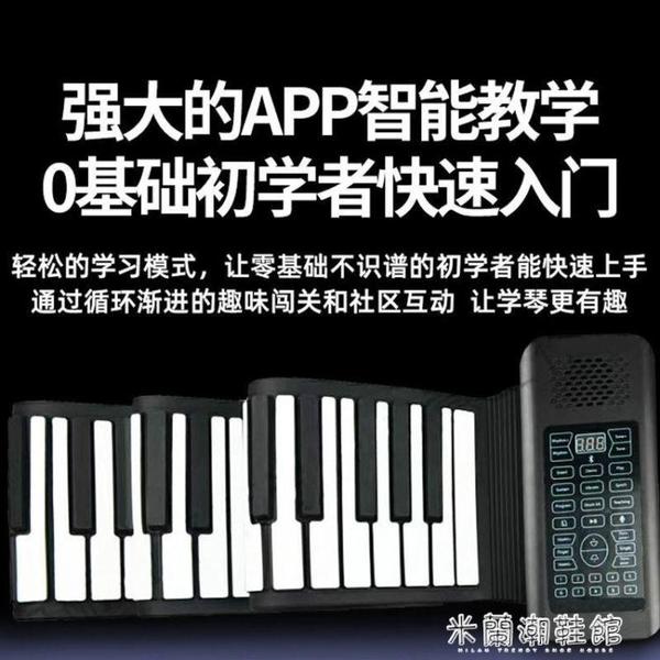 電子琴 88鍵手卷電子琴折疊高檔鋼琴便攜式易學初學自學入門練手樂器神奇 快速出貨