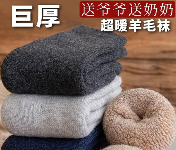 羊毛襪 加厚襪子男超厚羊毛襪東北加絨中筒襪毛絨冬天棉襪老人松口襪子女 星期八