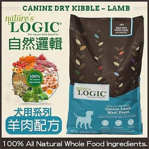 *WANG*【嘗鮮價】LOGIC自然邏輯天然糧《全犬種天然美膚羊肉》4.4磅-腸胃美膚