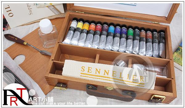 『ART小舖』法國SENNELIER申內利爾 超細緻油畫顏料12色40ml 木盒套組 #130354