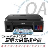 【高士資訊】Canon 佳能 PIXMA G2002 原廠大供墨 複合機