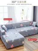 沙發罩 彈力全包萬能套沙發套罩一套四季通用型沙發墊巾皮沙發罩套全蓋