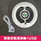 小米 簡易型空氣清淨機+USB 優惠組下標區 過濾PM2.5 除甲醛 除霧霾 (保固半年)【KH120】