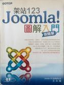 (二手書)Joomla架站123--圖解入門很簡單