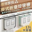 櫥櫃雙格掛式折疊垃圾桶 13L大容量 垃圾筒 回收桶 分類桶 廚餘桶【HA0602】《約翰家庭百貨