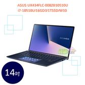 ASUS UX434FLC-0082B10510U 14吋 ◤限量送小布智慧音箱AI800M PRO五豪禮◢ 筆電 (i7-10510U/16GD3/1TSSD/W10)