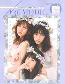 乃木坂46東京巨蛋公演記念公式特集 N46MODE VOL.0:附提袋