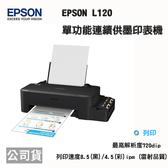※原廠公司貨※ EPSON L120 單功能超值連續供墨印表機 / T6641 T6642 T6643 T6644
