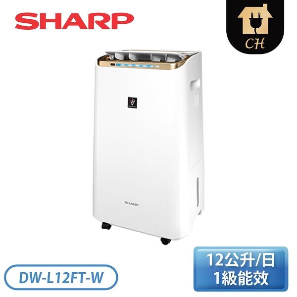 【折扣碼sharp85再折】SHARP 夏普 12L 自動除菌離子 空氣清淨除濕機 DW-L12FT-W