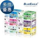 【醫碩科技】藍鷹牌 NP-13X 馬卡龍...