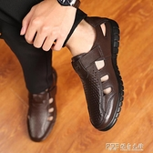 男士涼鞋真皮夏季新款透氣鏤空洞洞鞋中老年爸爸防滑休閒皮鞋 探索先鋒