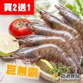 【吃浪食品】巨無霸特級白蝦 買2送1