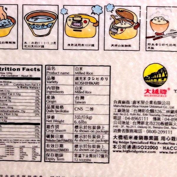 CAS大橋牌越光米(3kg)五星級飯店及各大日本料理店指定採用