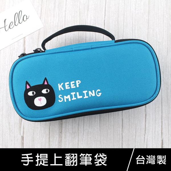 珠友 SS-10146 手提上翻筆袋/鉛筆袋/文具盒/筆盒-可愛動物