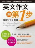 (二手書)英文作文的第1步︰從寫好句子開始