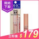 DHC 純欖護唇膏(1.5g) 超人氣經...