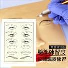 (4號/常規綜合款)化妝紋繡飄霧眉眼唇專用臉部矽膠練習皮-單入[57935]