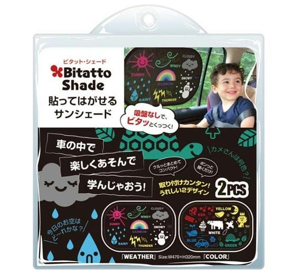 日本Bitatto Shade 汽車遮陽板 免吸盤 防曬遮陽隔熱 2入 【JE精品美妝】