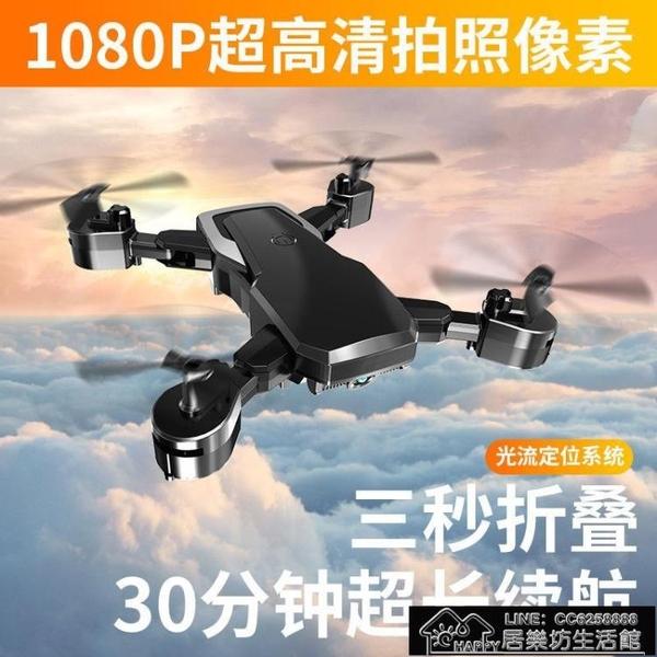 快速出貨 無人幾無人機航拍高清專業小學生3000米遙控飛機折疊四軸【2021新年鉅惠】