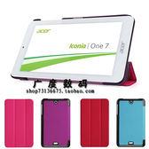 88柑仔店~宏基Acer B1-770保護套 Iconia One7平板電腦皮套7寸超薄保護外殼