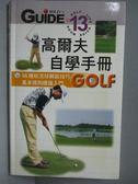 【書寶二手書T2/體育_NKJ】高爾夫自學手冊_上旗編輯部