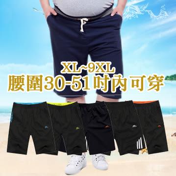 130公斤可穿_運動彈力五分褲-5色 XL-9XL碼【CP16015】