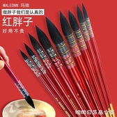 畫筆套裝-maleonn紅胖子鬆鼠毛水彩畫筆圓頭拖把動物毛筆 美術繪畫專業套裝 糖糖日系