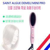 3C LiFe SAINT ALGUE 法國 法舒樂 陶瓷 負離子迷你梳 直髮梳 捲髮梳 送蠶絲 蛋白精華液 電棒梳