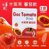 【華侖】木鱉果番茄飲 (20包入) 二盒裝 (沖泡式) ~免運費~