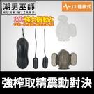 日本魔眼 龜頭刺激 強榨取精震動對決 | 男性專用跳蛋 AIR頭套組 龜頭震動器 Magic eyes