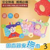 寶寶 固齒器 安撫巾【KA0013】寶寶一體多功能 安撫巾 猴子 蝴蝶  新生兒牙膠 固齒器 磨牙專用
