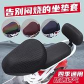 機車坐墊套 電動車座套 四季 通用雅迪愛瑪電瓶電動自行車防曬透氣隔熱坐墊套 歐歐