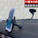 車載手機支架加長款吸盤式汽車上手機支撐架車內導航轎車貨車通用