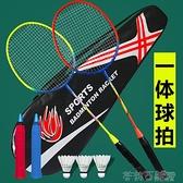 一體進攻型初學羽毛球拍單雙拍耐用型超輕成人小學生女生兒童 茱莉亞