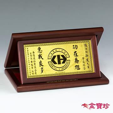 金寶珍銀樓-三片框(小)-黃金紀念獎牌(0.7錢起)