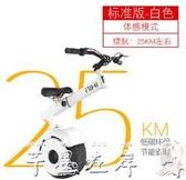 平衡車aihi愛嘿獨輪摩托車平衡車成人智慧電動哈雷扶手代步單輪抖音同款LX 7月熱賣