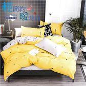 Artis台灣製 - 【合版EC2】雙人床包組+薄被套  雪紡棉磨毛加工處理 親膚柔軟