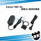 黑熊數位 Canon NB13L 假電池電源供應器 G5 G7 G9 X G5X G7X G9X SX720